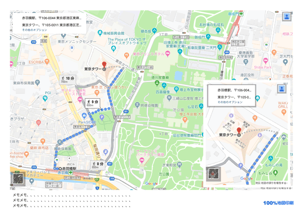 Googleマップyahoo地図を紙一杯に印刷 100地図印刷
